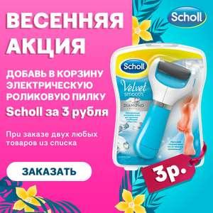 Роликовая пилка Scholl за 3₽ при заказе 2 упаковок презервативов Durex