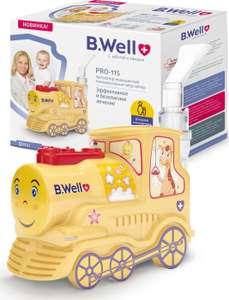 [Самара] Ингалятор B.Well (PRO-115 компрессорный Детский паровозик