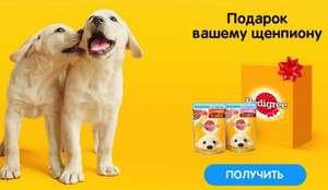 Бесплатный корм для щенка от Pedigree