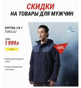 Распродажа в DECATHLON, напр, мужская куртка для треккинга TRAVEL 100 FORCLAZ