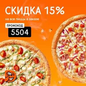 [СПб] Скидка 15% на все пиццы в заказе