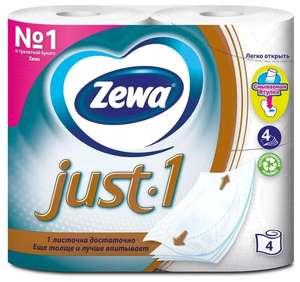Туалетная бумага Zewa Just1 4 рул.