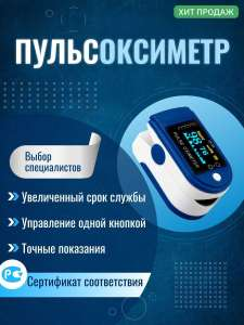 Пульсоксиметр (оксиметр) на палец, измеритель кислорода в крови.