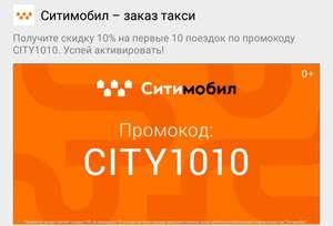 [СПб] Скидка 10% на первые 10 поездок (для новых)