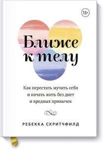 """2 бесплатные электронные книги: """"Ближе к телу"""" + """"Здоровый мозг"""" + эл. книга за подписку на рассылку"""