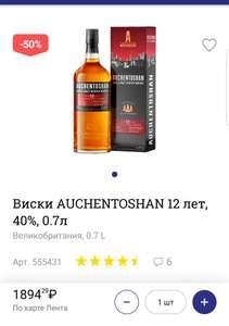 Виски AUCHENTOSHAN 12 лет, 40%, Великобритания, 0.7 L