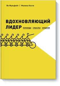 """Электронная книга бесплатно """"Вдохновляющий лидер"""""""
