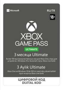 Подписка Microsoft Xbox Game Pass Ultimate 3 месяца