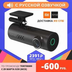 Видеорегистратор 70mai Smart Dash Cam 1S Midrive D06 Xiaomi 1S с русской озвучкой