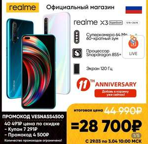 Смартфон realme X3 SuperZoom 12 + 256 ГБ (Snapdragon 855 Plus, Экран 120 ГЦ)