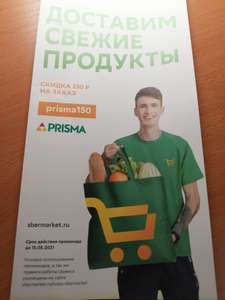 [СПб] Скидка 250₽ в магазинах Лента и Призма (Сбермаркет)