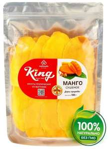 Манго King сушеное, 1 кг