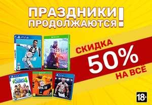 -50% на все игры EA Games для консолей в DNS