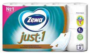Туалетная бумага Zewa Just1 белая четырёхслойная, 8 рул (при покупке от 12 пачек)