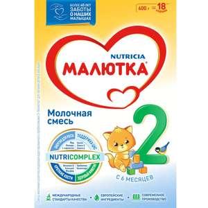 Молочная смесь Малютка 2 с 6 мес. 600 грамм с Tmall