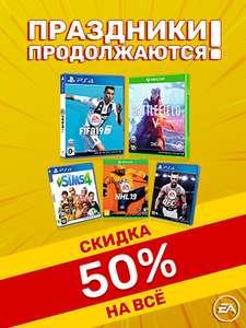 -50% на игры EA Games в 1C