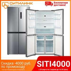 Холодильник БИРЮСА CD 466 I, трехкамерный, нержавеющая сталь