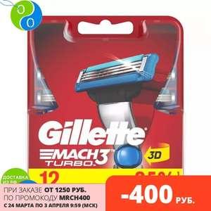 Сменные кассеты Gillette Mach3 Turbo 12 шт.