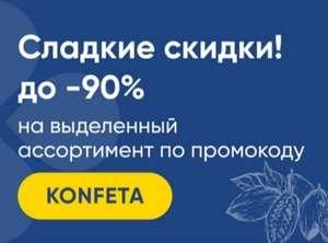 Скидка до 90% на выделенный ассортимент конфет с 1 апреля