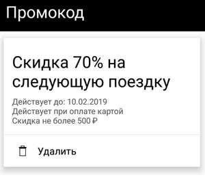 -70% на поездку Uber Russia