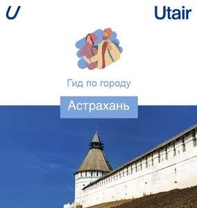 Скидка 7% на перелеты Utair в Астрахань и обратно
