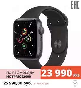 Смарт-часы Apple Watch SE 44