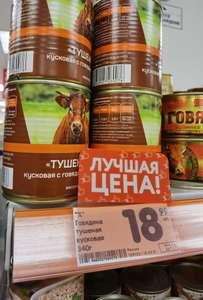[Екатеринбург] Говядина тушеная кусковая 340 гр