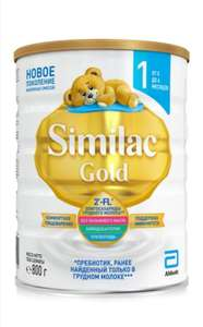 Смесь Similac (Abbott) 1 Gold, от 0 до 6 месяцев, 800 г (цена при покупке 8 банок)