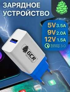 Сетевое зарядное устройство GCR 5V 3.5A QC 3.0 GCR (+кабеля в описании)