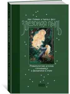 Книга Звёздная пыль Нил Гейман, издательство Азбука