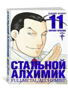 Стальной алхимик. Книга 11 (манга)
