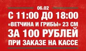 [СПб] Пицца «Ветчина и грибы» за 100 рублей