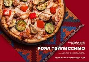 Получаем в подарок пиццу Роял Тбилиссимо 30см при заказе от 550р в Pizza Hut