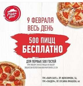 [Казань] Pizza Hut - СЕГОДНЯ, 9 февраля бесплатная пицца при любом заказе