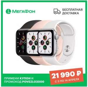 Умные часы Apple Watch SE, 40 мм Ростест на Tmall Мегафон