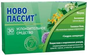 Успокоительное Ново-пассит, 2*30 таблеток (два по цене одного)