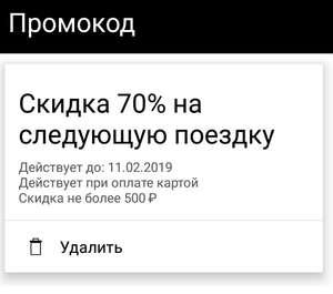 Свежий промокод на UBER RUSSIA