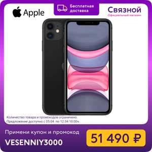 Apple iPhone 11 128GB на Tmall