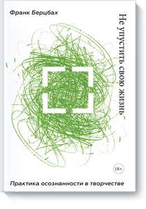"""2 бесплатные электронные книги: """"Не упустить свою жизнь"""" + """"Как не сойти с ума, работая из дома"""""""