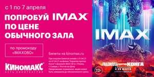 [Самара, Рязань, Р-н-Д] Билеты в IMAX по цене обычных на «Годзиллу против Конга»