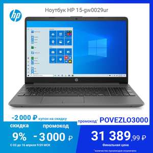 "Ноутбук HP 15-gw0029ur (15.6"", IPS, AMD Athlon Gold 3150U, 4Gb, SSD 256Gb, AMD Radeon 620 2Gb, Windows 10)"