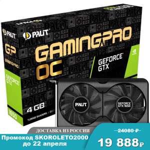 Видеокарта PALIT PCIE16 GeForce GTX 1650 GP 4GB