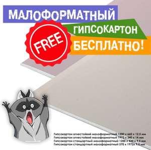 [СПб] Гипсокартон бесплатно в materik-m