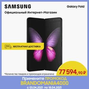 Смартфон Samsung Galaxy Fold 12+512 ГБ