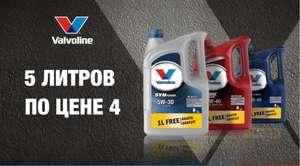 Моторное масло Valvoline по акции 4+1