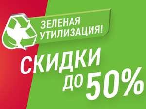 Скидки до 50% по акции Зелёная утилизация