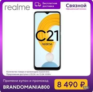 Смартфон Realme C21 4/64GB на Tmall Связной