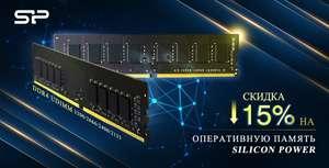 Скидка 15% на оперативную память Silicon Power DDR4