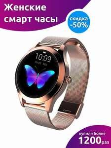 Смарт-часы с измерением давления Smartech KW10