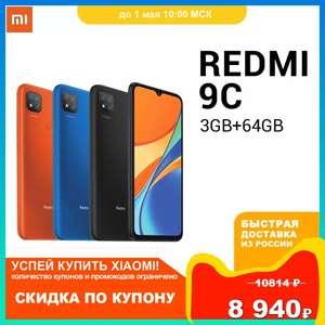 Смартфон Xiaomi Redmi 9C 3/64, NFC